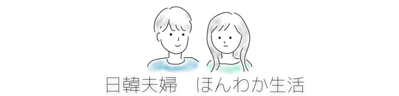 日韓夫婦ほんわか生活